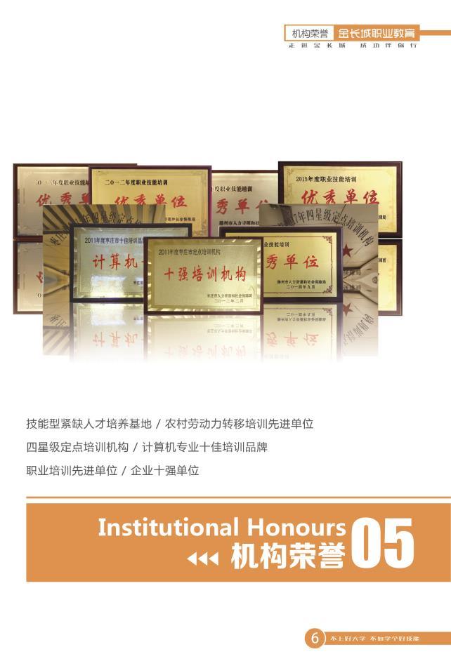 企业荣誉(图7)